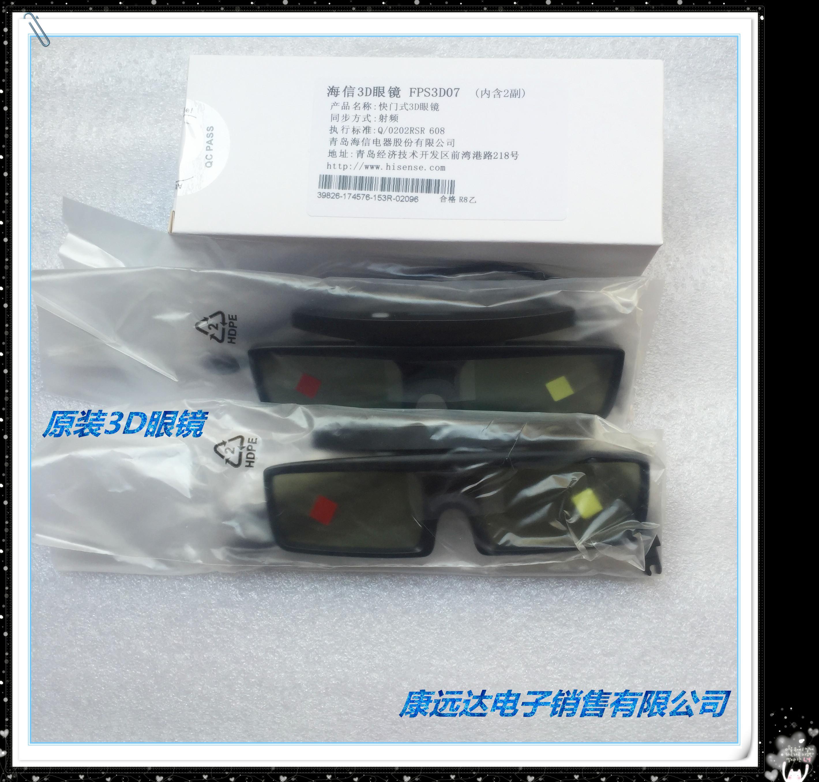 Бесплатная доставка по китаю спец. предложение в оригинальной упаковке Hisense FPS3D07 быстро дверь 3D глаз зеркало 2 только цена