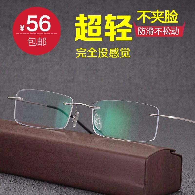 纯钛无框眼镜钛合金近视眼镜架眼镜框男款女款超轻舒适有度数配镜