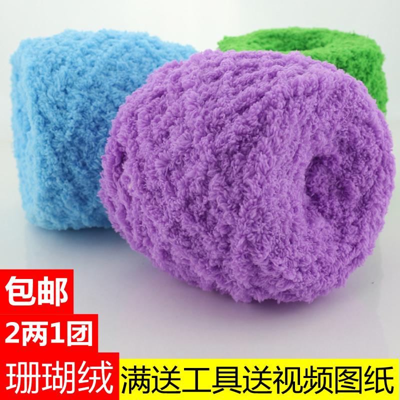 (用1元券)珊瑚绒毛线绒绒线毛巾线粗围巾儿童宝宝线材料包手工diy编织特价