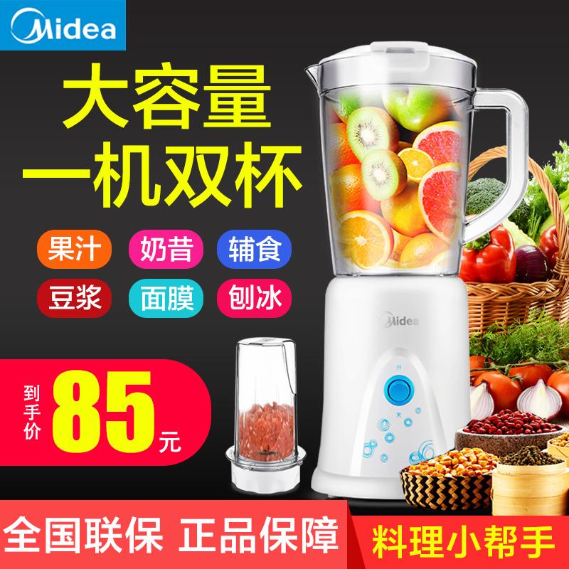 美的榨汁机家用水果小型全自动果蔬多功能炸果汁料理搅拌机榨汁杯有赠品