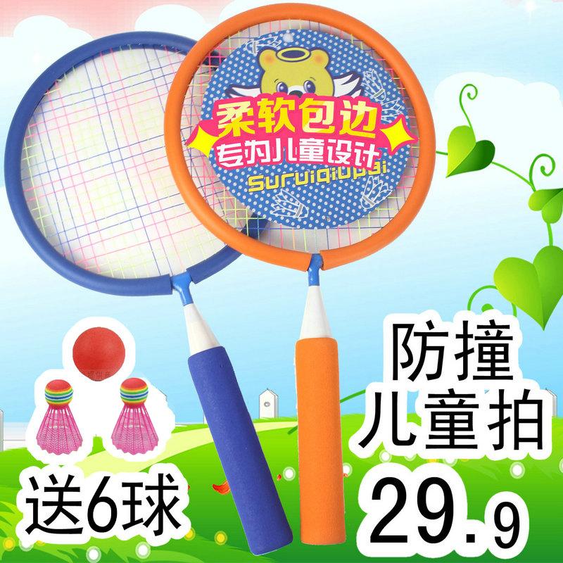 限1000张券儿童羽毛球拍宝宝球拍小孩安全包边3-12岁超轻幼儿园专用亲子户外