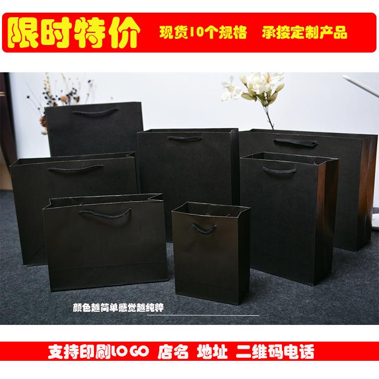 纯黑色手提袋定制牛皮纸袋化妆品包装茶叶礼品袋购物袋服装店袋子