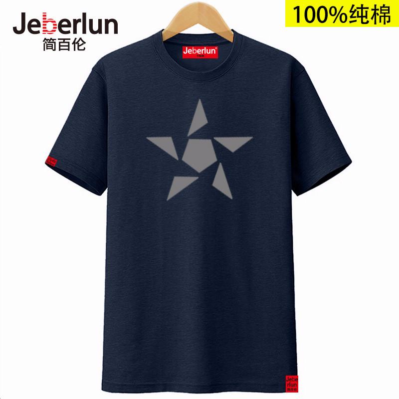 简百伦旋转反光五角星纯棉男士圆领短袖T恤