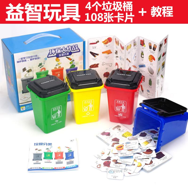 11-19新券益智早教分类玩具抖音同款垃圾桶
