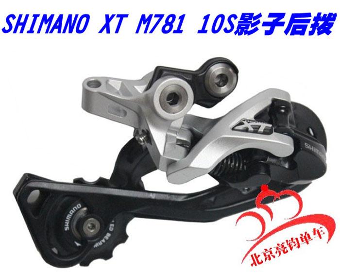 12 新款 SHIMANO DEORE XT RD M781 10速 XT影子后拨 XT30速后拨