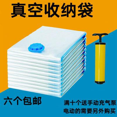 加厚透明密封真空收纳袋60*80和70*100压缩袋手动抽气泵整理袋券后8.87元