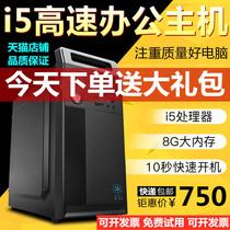 办公酷睿I3I5I7四核台式电脑全套兼容机DIY组装主机电脑游戏音乐视频制作设计大型网游固态工作站3D做图渲染
