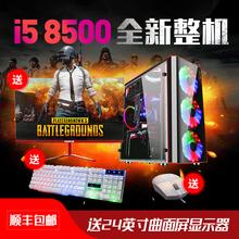 i58500电脑主机16G内存1060显卡吃鸡游戏整机套装组装台式电脑