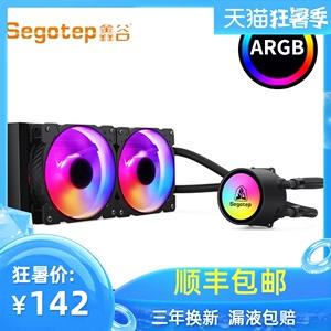 领3元券购买鑫谷冰封240 / 360rgb一体式散热器
