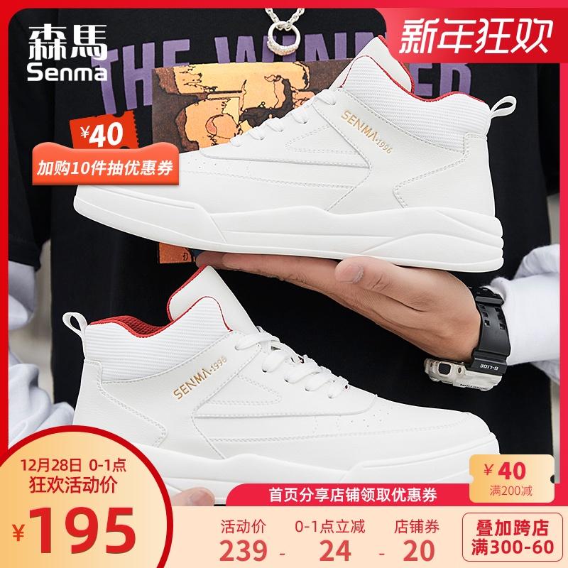 森马高帮鞋男潮潮流新款秋冬季加绒保暖棉鞋白色板鞋休闲鞋小白鞋