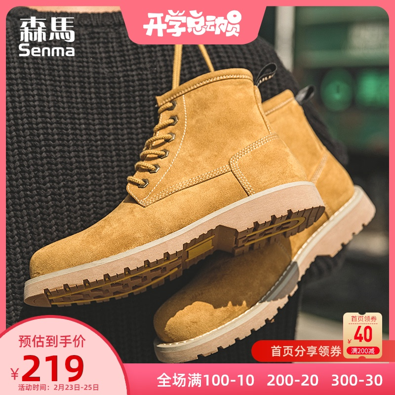 森马马丁靴男高帮秋冬新款英伦风潮鞋百搭工装靴加绒保暖大黄靴子