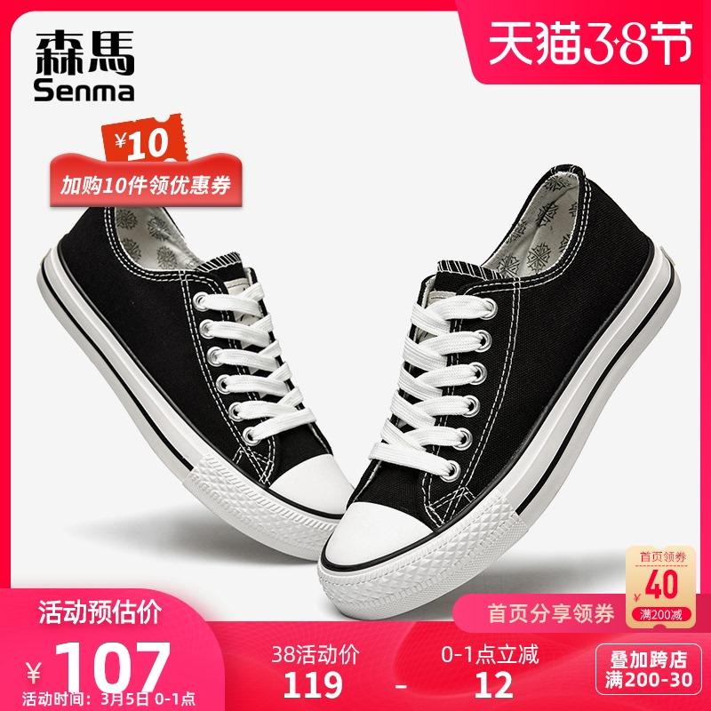 森马男士帆布鞋低帮韩版春季男鞋