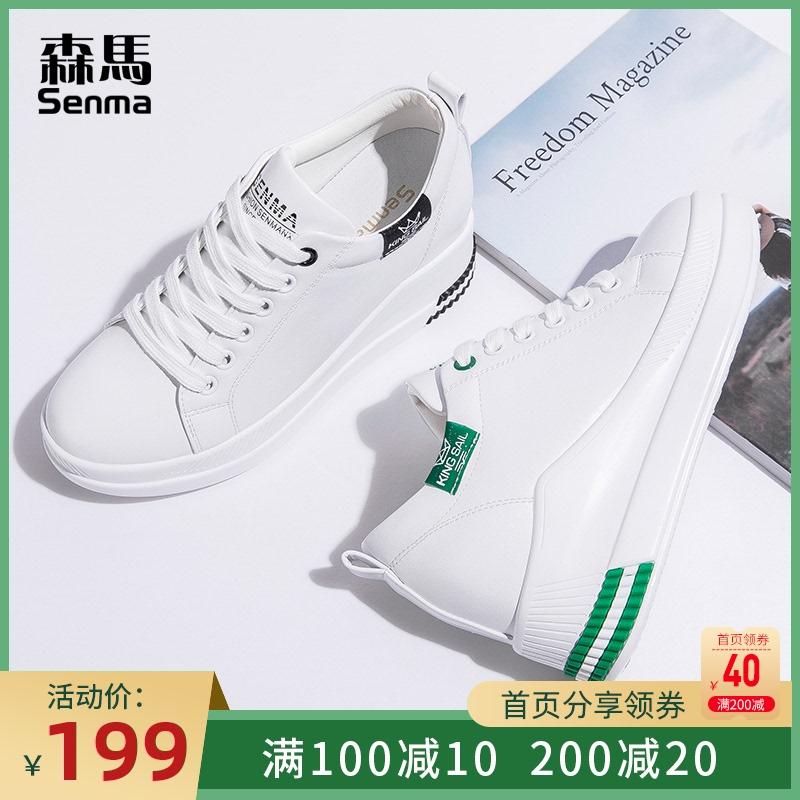森马厚底休闲鞋女鞋新款春秋季增高小白鞋女显瘦平底白色松糕鞋子