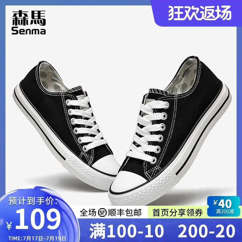 森马男士帆布鞋低帮韩版夏季男鞋