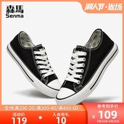 森马男士帆布鞋男低帮男鞋韩版潮鞋夏季新款黑色百搭潮流休闲布鞋