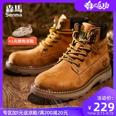 森马高帮马丁靴男新款冬季加绒英伦风中帮百搭潮户外工装鞋大黄靴