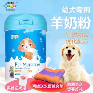 刚出生狗狗奶粉一个月新宠之康羊奶