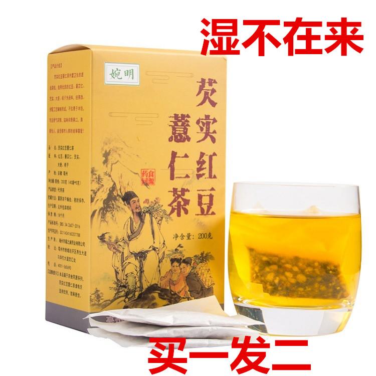 (用39.1元券)2盒婉明红豆薏米去祛湿茶排除去湿气重意米男女芡实赤小豆薏仁