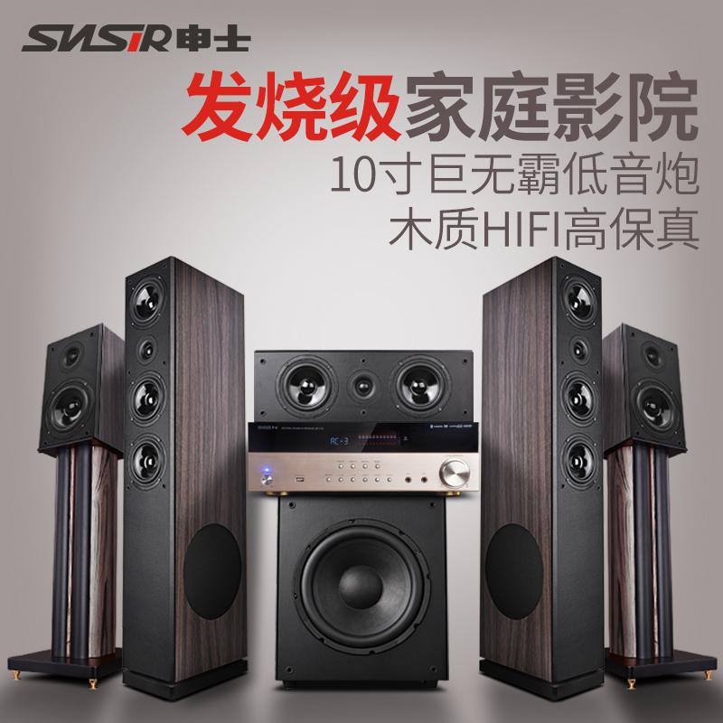 歌落地立柱组合木质K低音炮HIFI家庭影院音响套装家用客厅电视音箱5.1名典一号申士SNSIR