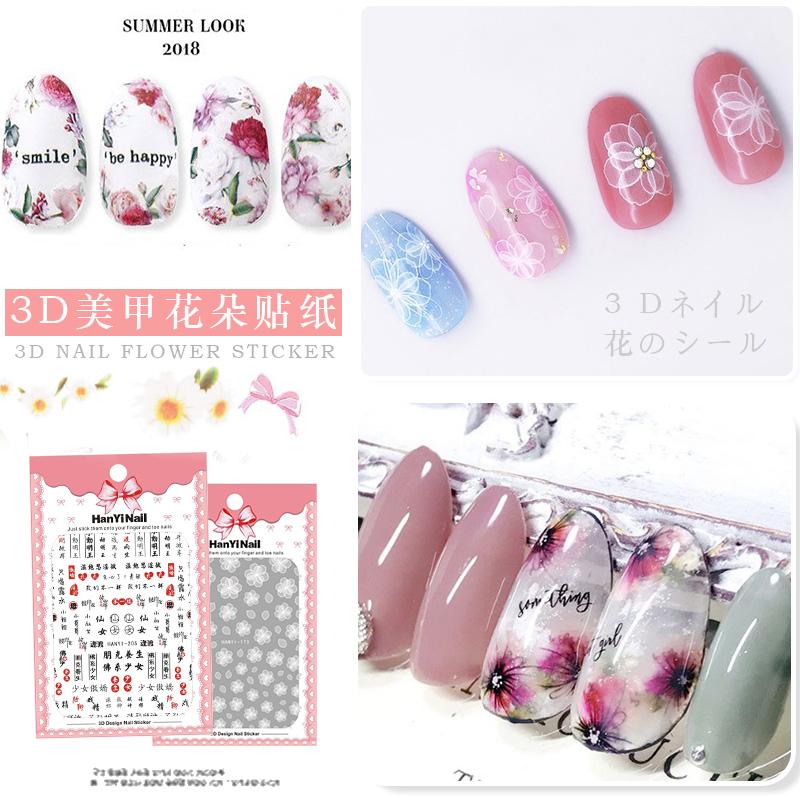 新款网红韩国美甲3D带背胶卡通英文字母汉字贴纸小清新指甲饰品