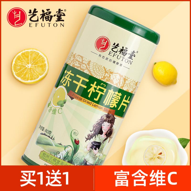 买1发2 艺福堂花草茶 蜂蜜冻干柠檬片80g 泡茶 泡水 柠檬干片包邮(用3元券)