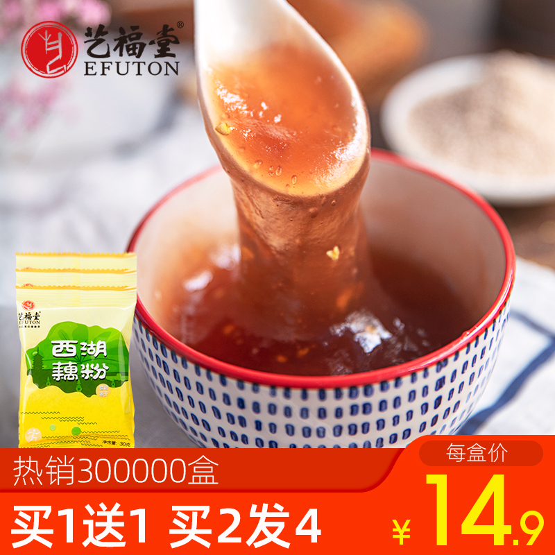 买1送1艺福堂西湖藕粉羹杭州特产桂花莲子手工纯早餐小袋装共600g