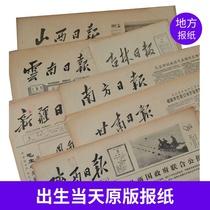 礼物大促11携跃香樟木生日报纸礼盒套餐实木礼品送爸爸岳父岳母双