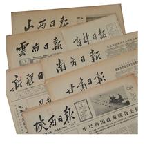 生日报纸24日23日22日21日20日19日18日17日16日15日14月6年1943