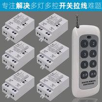 无线遥控开关灯电源控制器220V伏智能照明灯电灯电路遥控器家用