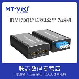迈拓维矩hdmi光纤延长器 MT-ED07 高清4K光纤传输1公里/千米多模音视频光端机