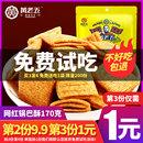 黄老五网红锅巴170g零食小包装手工麻辣脆锅巴膨化食品李佳琪推荐