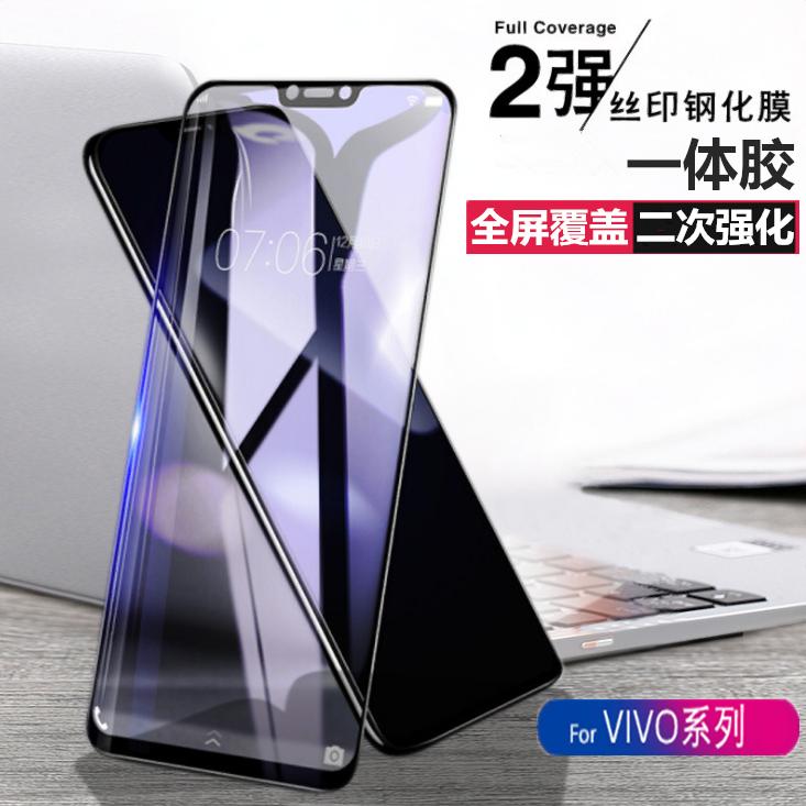 VIVO IQOO NEO X27 S1pro X23 X21i X21S钢化膜(用0.61元券)