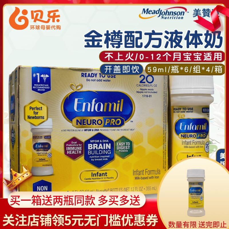 美国美赞臣Enfamil一段液态奶1段液体奶非转基因 59ml*24瓶/整箱