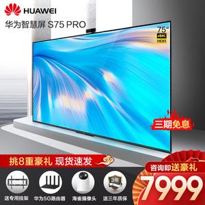 华为智慧屏S Pro75英寸120Hz超薄4K全面屏鸿鹄芯片AI摄像头电视机