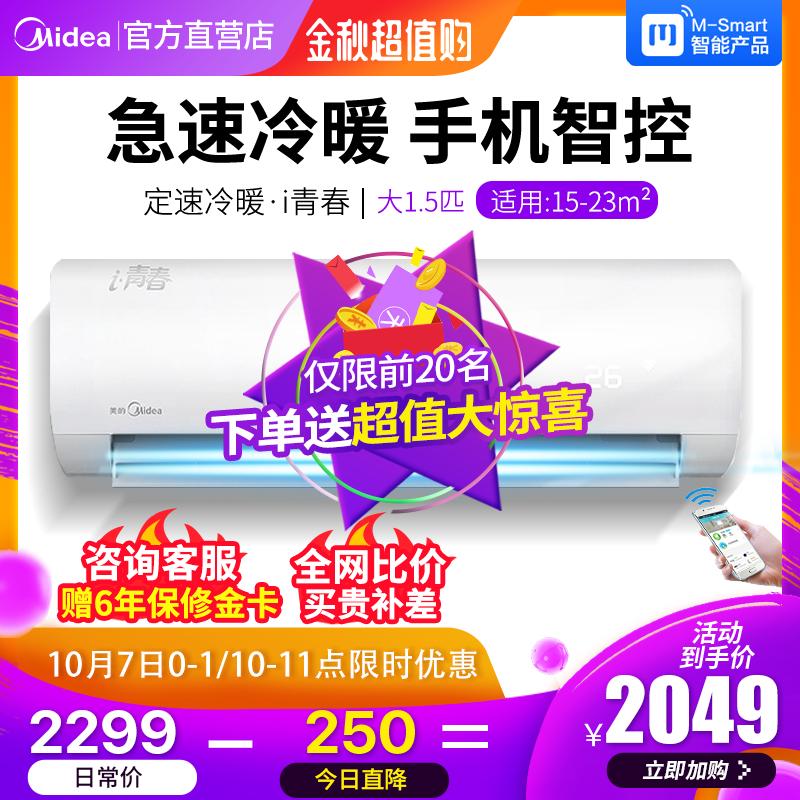 满2899.00元可用600元优惠券美的大1.5匹定频i青春官方空调