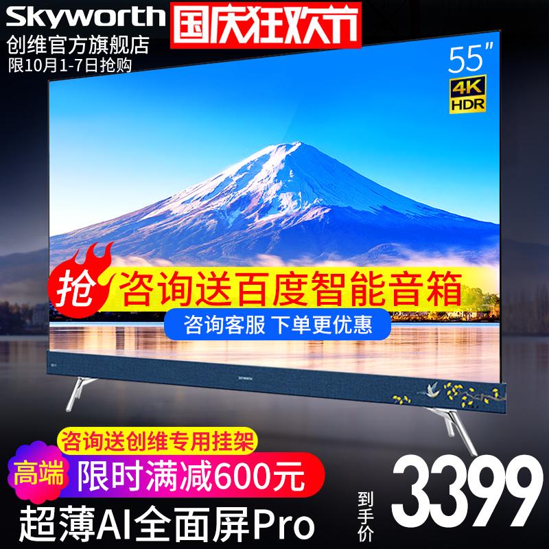 创维55h10 55英寸4k高清智能全面屏