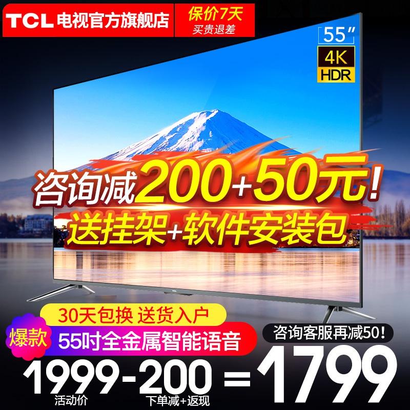 券后1999.00元tcl 55v2 55英寸4k高清王牌65电视机