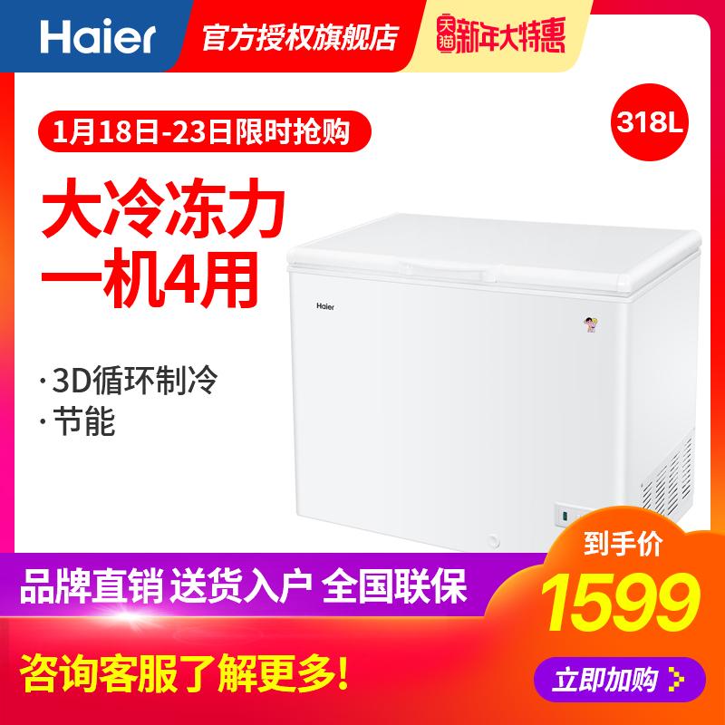 升商用家用冷藏冷冻变温冰柜卧式冰箱318318HDBDBC海尔Haier
