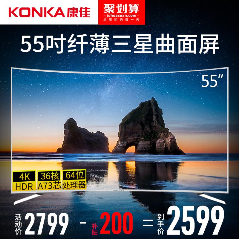 新品Konka/康佳 B55UC 55英寸曲面4K超薄三星曲屏高清液晶电视机