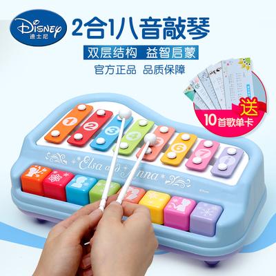 迪士尼冰雪奇缘公主玩具二合一八音敲琴儿童益智宝宝启蒙早教乐器