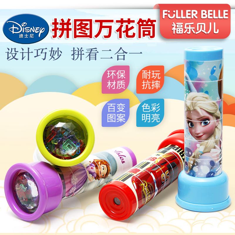 迪士尼旋转儿童万花筒神奇多棱镜益智玩具男女孩六一儿童节礼物