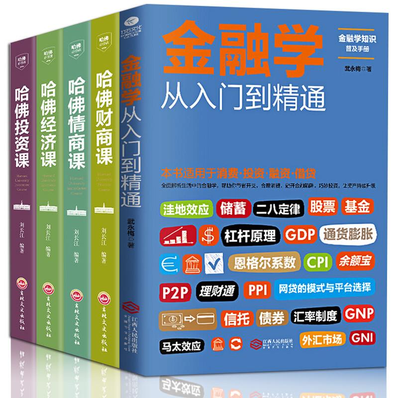 正版5册 从零开始读懂金融学+经济学+投资理财学 股票入门基础知识原理 证券期货市场技术分析家庭理财金融书籍 畅销书排行榜