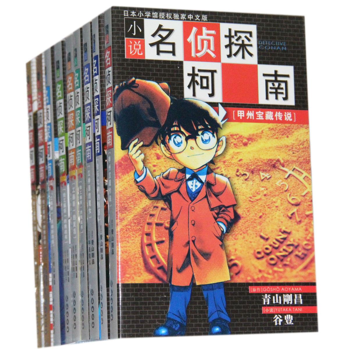 预售侦探中文小说版正版 小说名侦探柯南 工藤新一的复活 和黑衣组织的对决 漫画绘本 侦探推理悬疑小说 现当代小说名侦探柯南