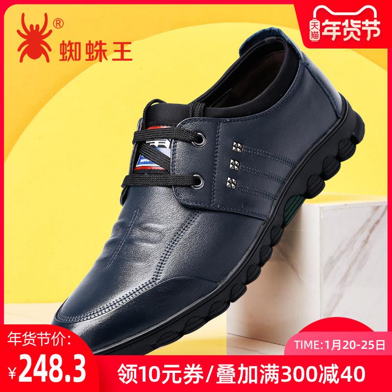 蜘蛛王男鞋冬季新款真皮男士休闲皮鞋百搭潮流板鞋圆头黑色鞋子男