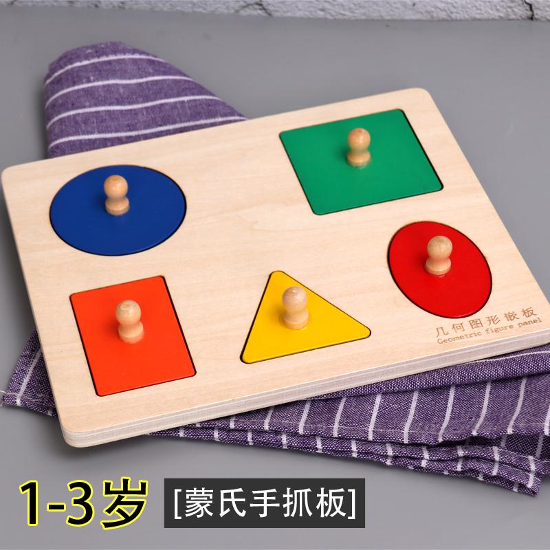 宝宝蒙氏早教形状拼图手抓3镶嵌板