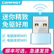 COMFASTWU816N迷你免驱动USB无线网卡台式机5G双频笔记本电脑主机WiFi接收器无限网络发射器千兆路由器可用