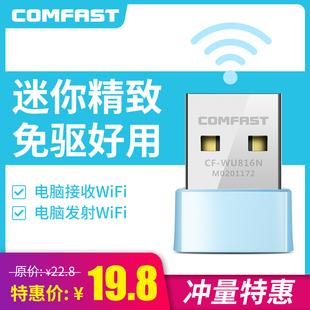 【正常发货】COMFAST WU816N迷你免驱动USB无线网卡台式机笔记本电脑主机WiFi接收器家用宿舍WiFi信号发射器
