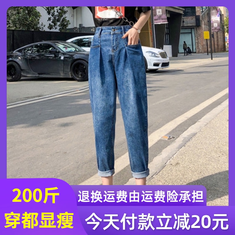 High waist jeans spring and summer leg bulky oversized womens boyfriends style Capris loose Harem Pants daddy pants