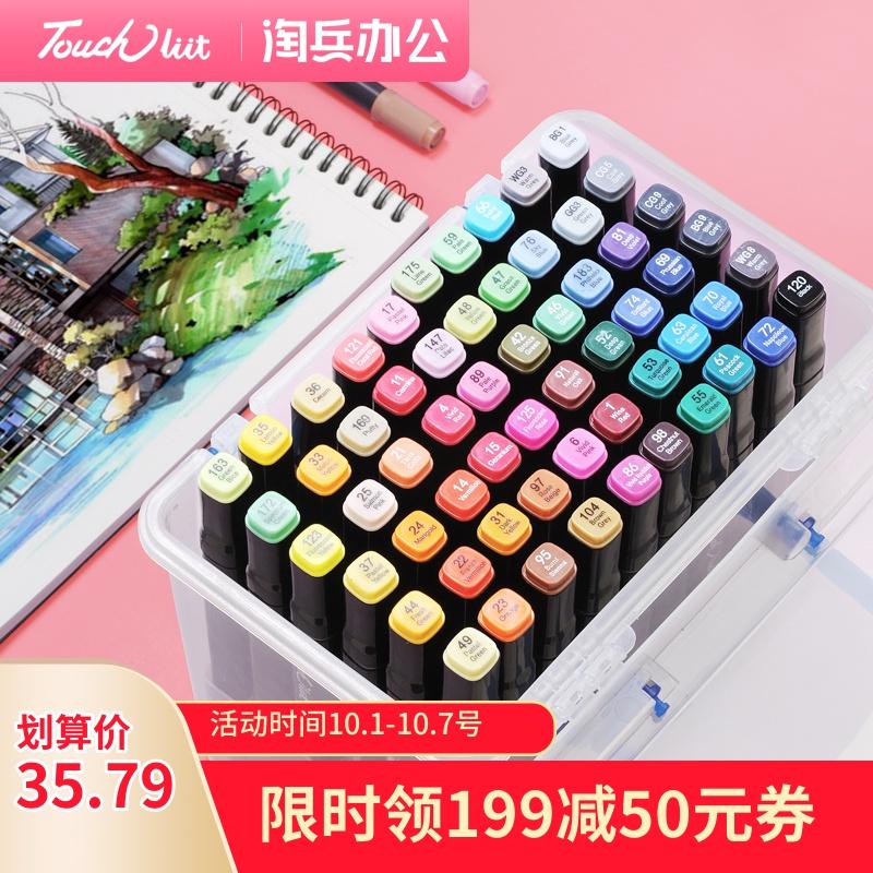 正品touch liit马克笔套装 学生三代 60 80 168色双头彩色笔手绘35.79元包邮