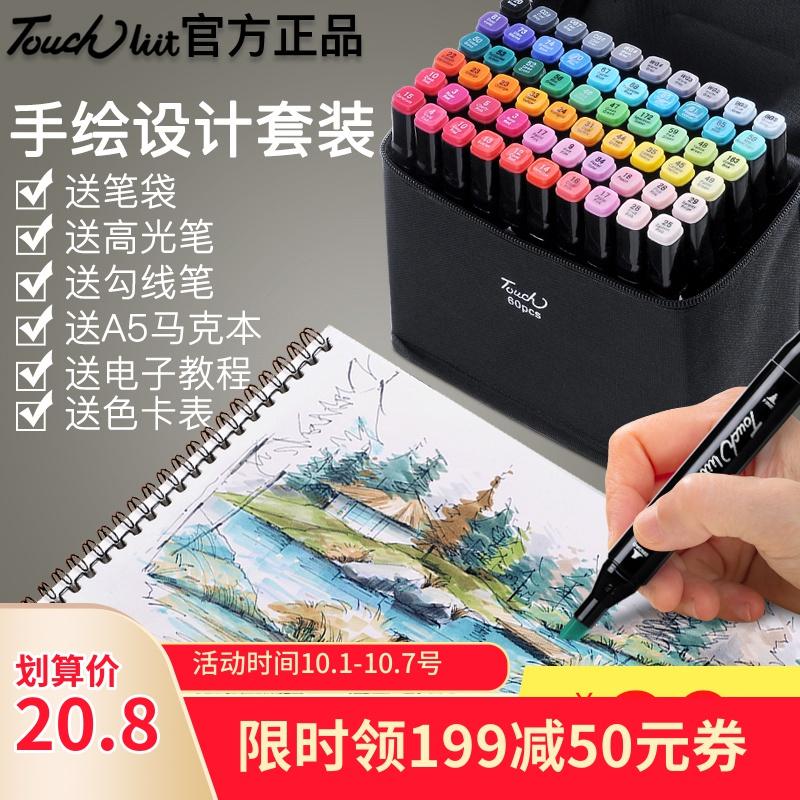 正品touch liit三代马克笔套装 学生40 60 80色手绘初学者动漫专用绘画油性双头36/48/204肤色全套彩色画画笔